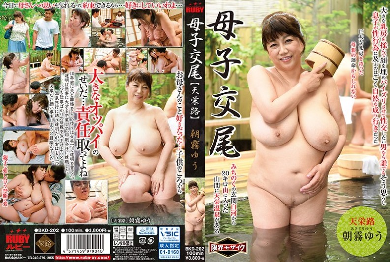 [BKD-202] Maternal And Child Mating [Tenoya Road] Asagiru Yu