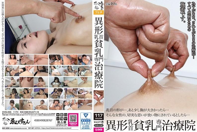(EVIS-235) Heteromorphic Nipple Small Tits Special Hospital