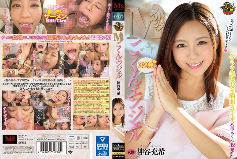 MVSD-365 M Cumkoman Angel Kamiya Michi