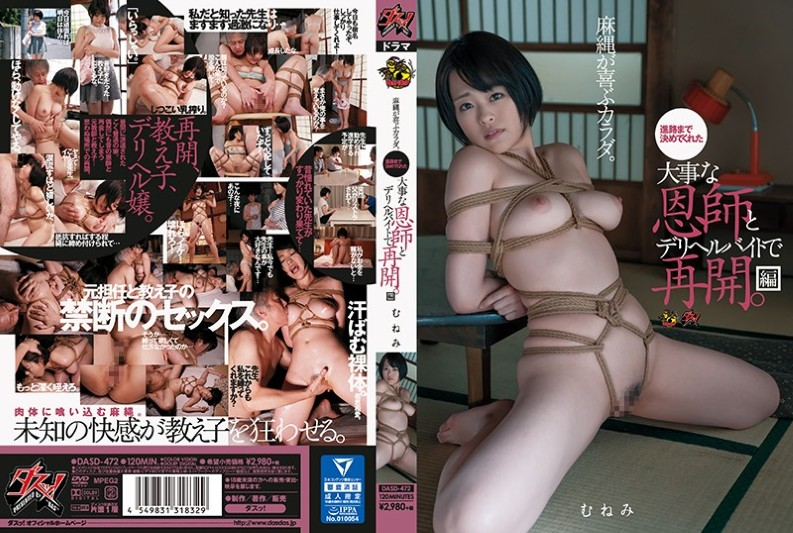 [DASD-472] Body That Japan Is Happy With.I Restarted With An Important Teacher And Deliher Byte Who Decided Up To My Career.Knitting