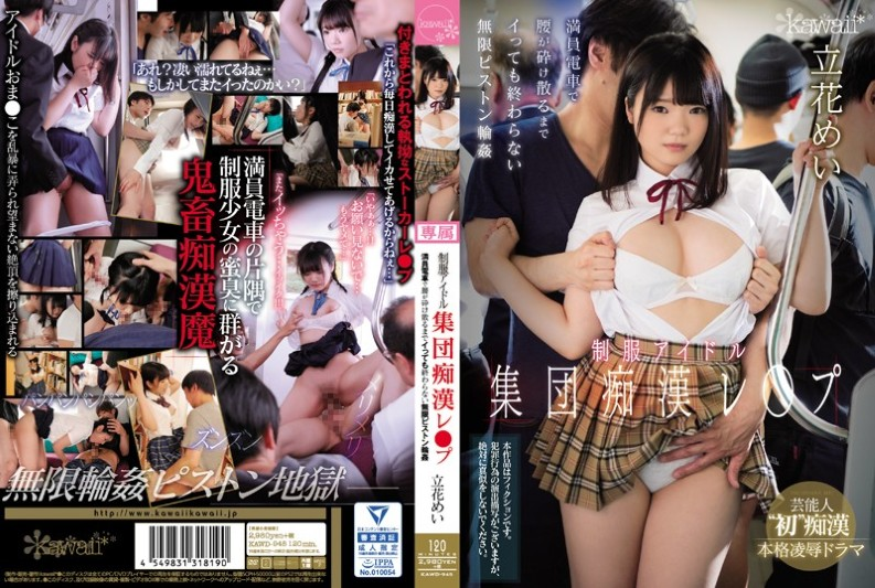 (KAWD-945) Uniform Idol Group Melancholy ● Pu Crowded Train And Waist Till It Gets Crushed Even If It Does Not End Infinite Piston Ganging Tachibana Mei