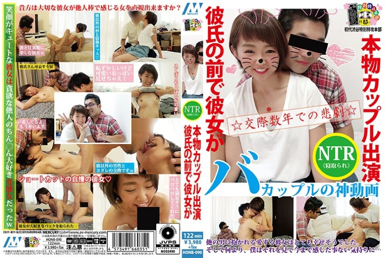 (HONB-090) Appearance Genuine Couple In Front Of Her Boyfriend
