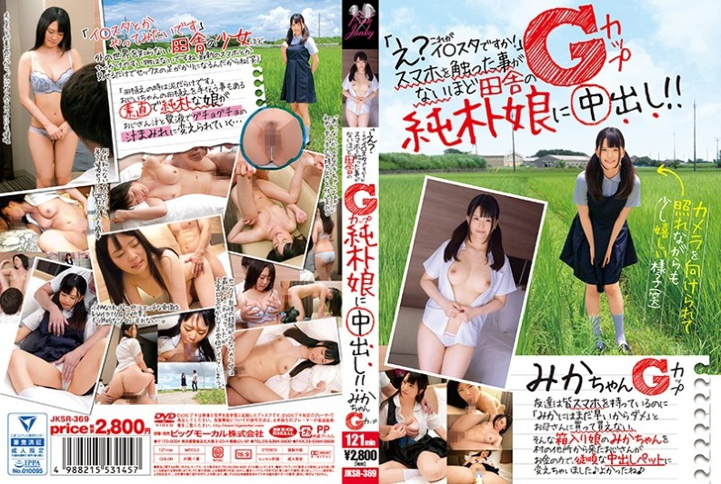 "JKSR-369 ""Huh?Is This Your Favorite Place? ""I've Never Touched A Smartphone And It Gets Cummed In A Rural G Cup Pure Girl! ! Mika Chan G Cup"