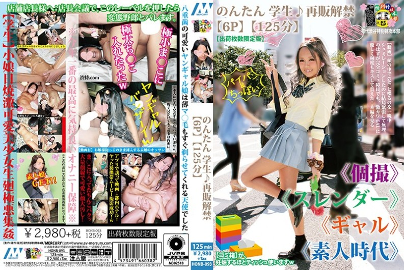 (HONB-093) Easy Student ♪ Resale Promotion 【6P】 【125 Minutes】