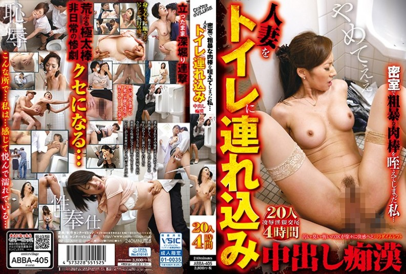(ABBA-405) I Grabbed A Rough Meat Stick In A Closed Room ... I Took A Married Woman To The Bathroom And Cum Inside It, And A Molester 20 People 4 Hours