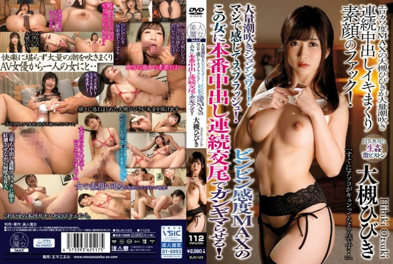 [BIJN-143] Massive Squirting Jun'Juu!Splash Feeling Seriously! Bingin Sensitivity This Woman With MAX Gaugima Is Made By Consecutive Mating In The Production Vaginal Cum Shot! Hiki Otsuki