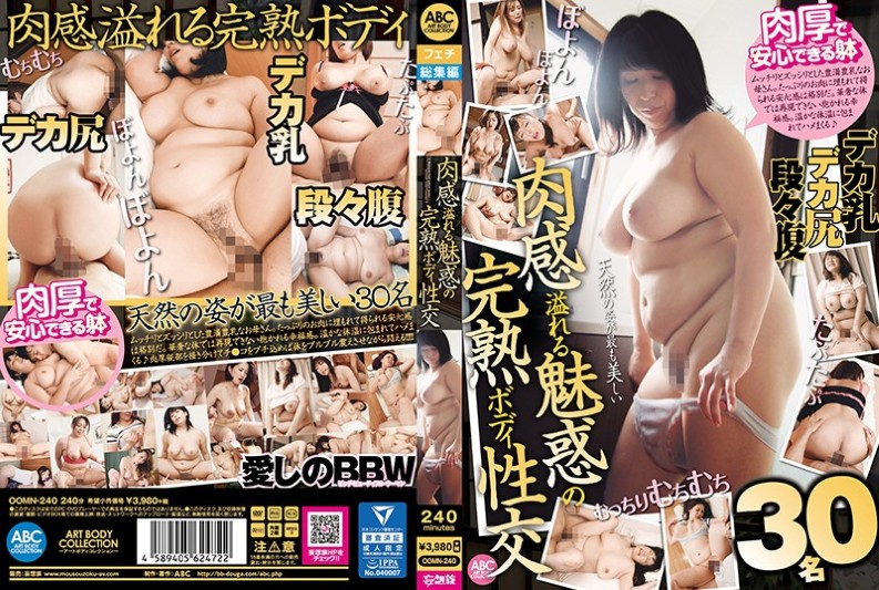 OOMN-240 Mature Full Of Fascination Full Body Sexual Intercourse