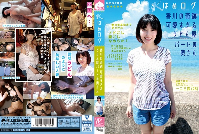 (YMDD-140) Hime Logs Kagawa's Miracle Too Cute Udon No Ono Part's Wife Ichizuki