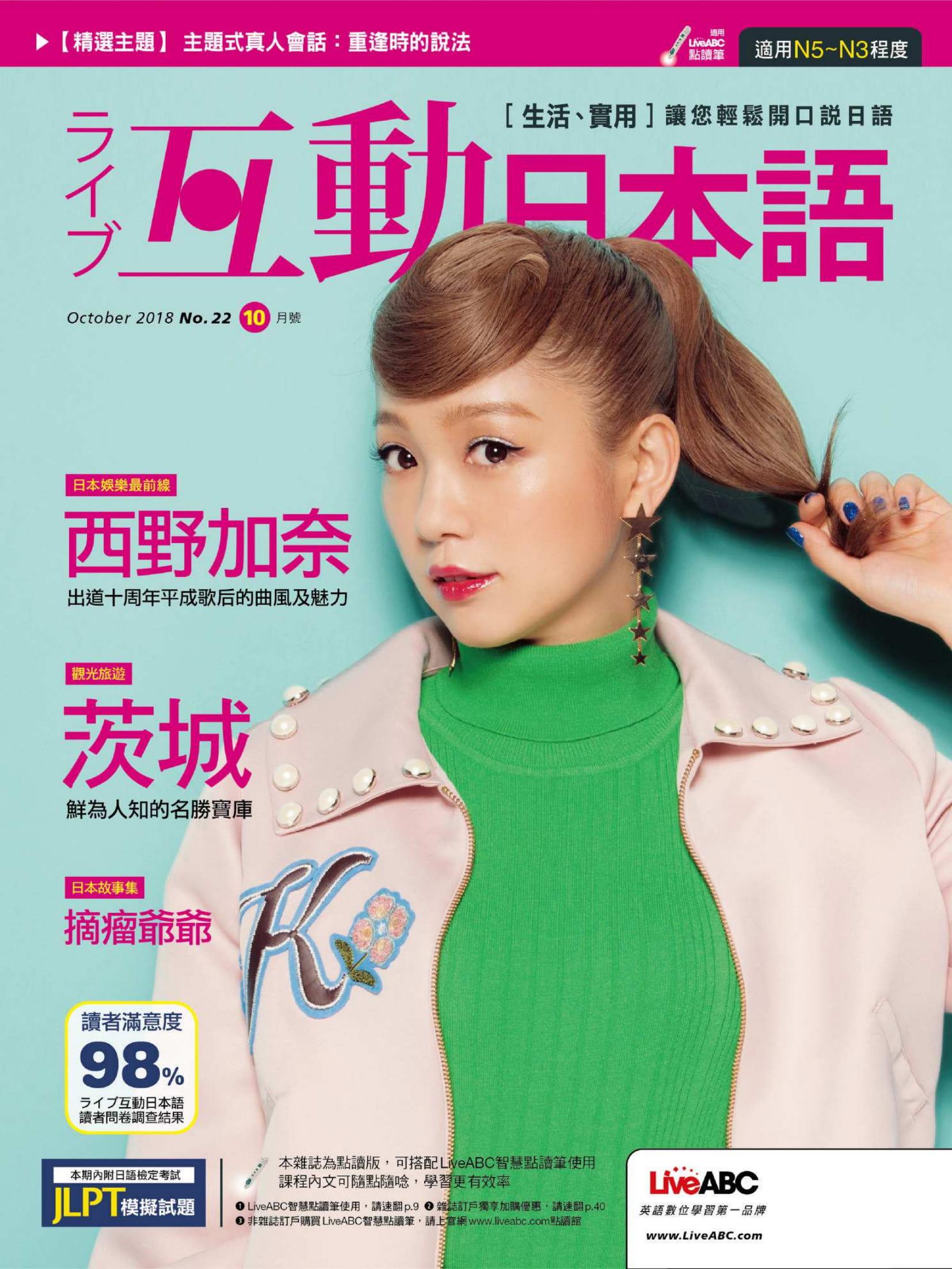 83801143_live-interactive-japanese-magazine-2018-10-02.jpg