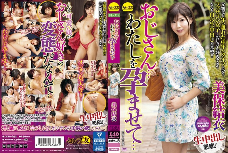 CESD-652 Uncle ... Empire Me ... Yui Miho