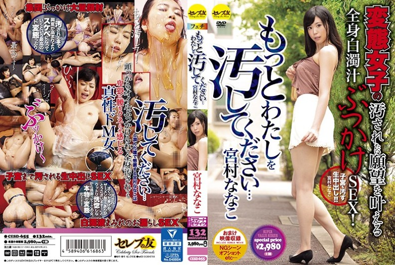 CESD-655 Please Defile Me More ... Miyamura Nanako