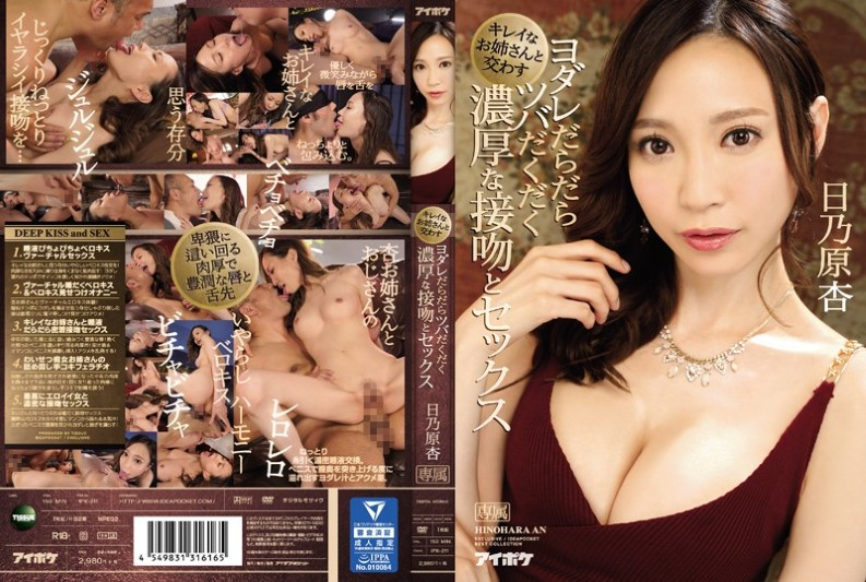 (IPX-211) Happy With Your Beautiful Older Sister Yodare Lonely Tsuba Thick Deep Kiss And Sex Kino Hinohara