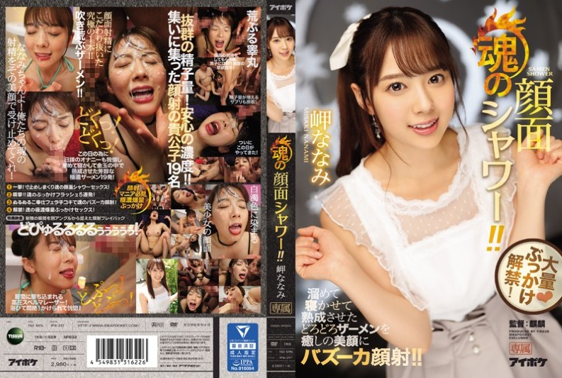 (IPX-217) Lifting Bucks A Lot! Face Shower Of Soul! ! The Bazooka Facial Cumshot Of Healing Facial Cum Shot Murky Semen That Gathered And Aged And Aged! Cape Nanami