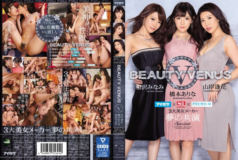 [IPX-219] BEAUTY VENUS 5