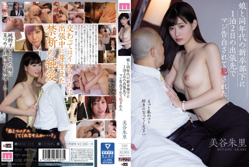 [MIAE-315] Mr. Miya Shuri Who Was Confessed To Serve As A Daughter And A New Graduate Of His Age Of The Same Age Who Was Confessed Seriously On Business Trip For Two Nights