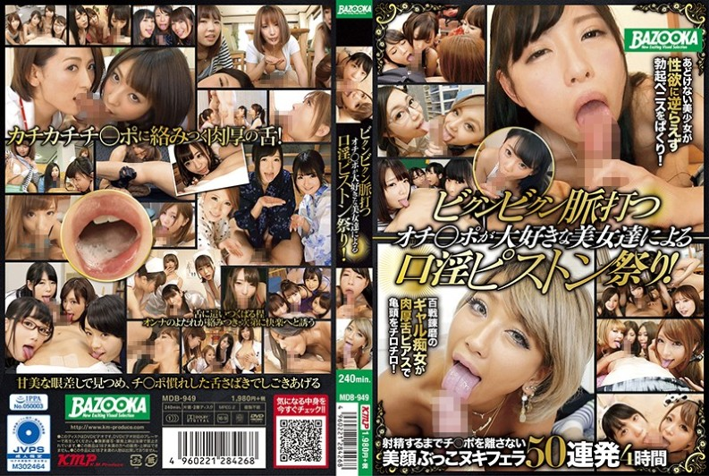 (MDB-949) Bikunbikun Pulsing Punch Ochiri Piston Festival By Lovely Beautiful Ladies!